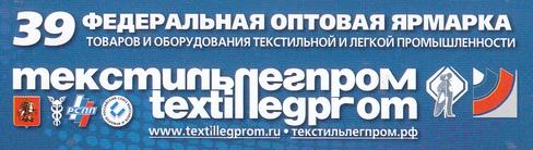 текстильлегпром сентябрь 2012