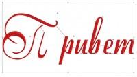 пример надписи конвертированным ttf шрифтом